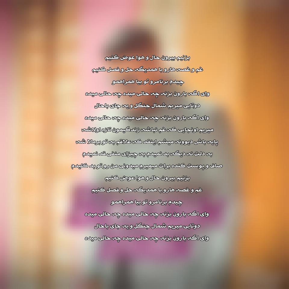 دانلود آهنگ جدید مرتضی اشرفی به نام بزنیم بیرون
