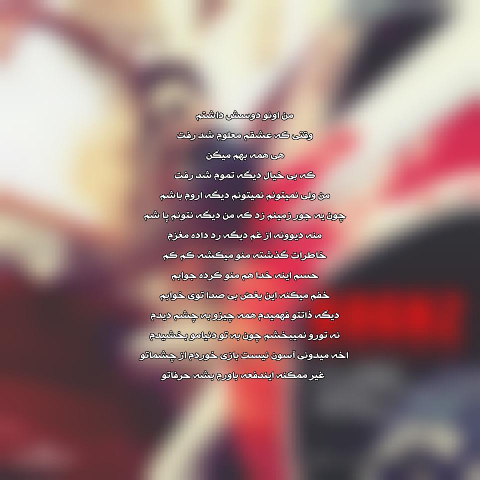 آهنگ جدید مصطفی نوروزی به نام بغض