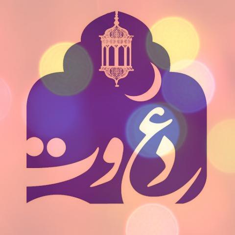 تیتراژ ابتدایی برنامه دعوت رمضان ۱۴۰۰ با صدای حجت اشرف زاده | لبخند بی دلیل زیبایی اصیل