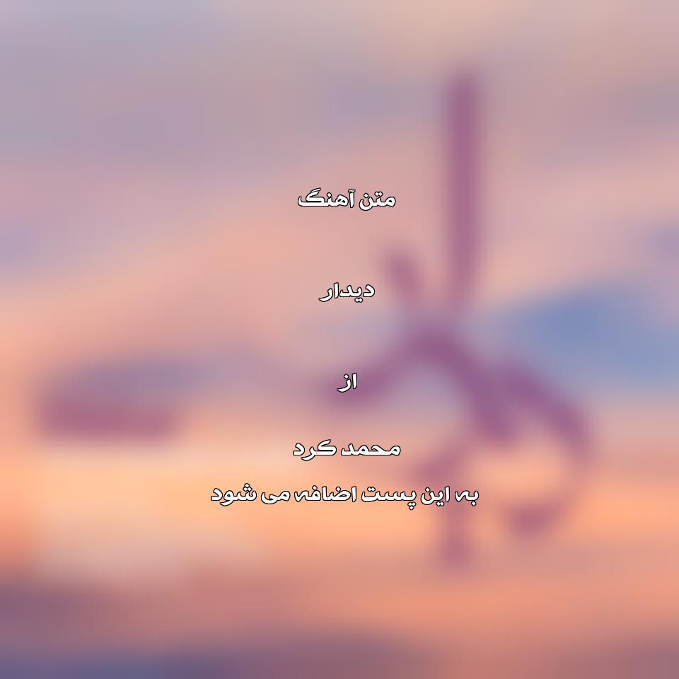 آهنگ جدید محمد کرد به نام دیدار