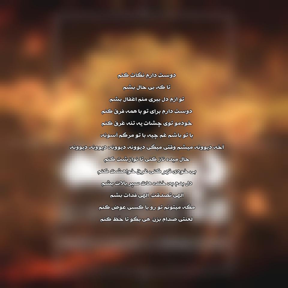 دانلود ورزن جدید آهنگ دیوونه محسن چاوشی