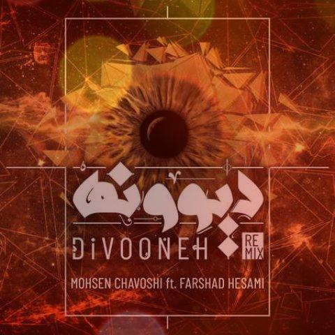آهنگ دیوونه محسن چاوشی ( ورژن جدید) | دوست دارم نگات کنم تا که بی حال بشم
