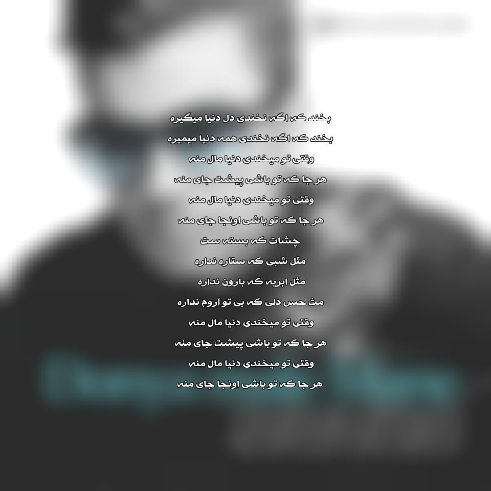 دانلود آهنگ قدیمی محسن ابراهیم زاده دنیا مال منه