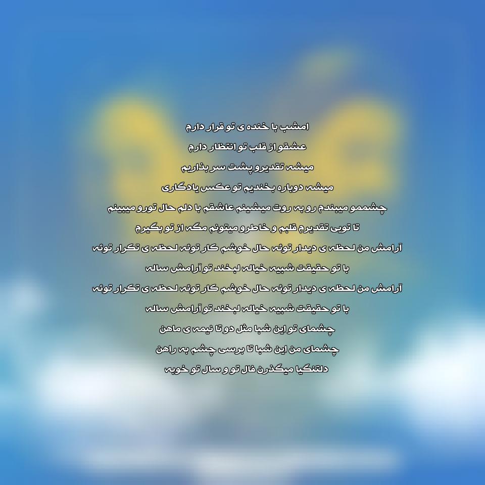 دانلود آهنگ جدید محمدرضا علیمردانی و امین بانی به نام فال