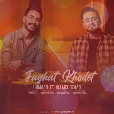 آهنگ فقط خودت از هومان و علی مهرزاد | دلِ من تورو میخواد فقط خودت اره فقط خودت
