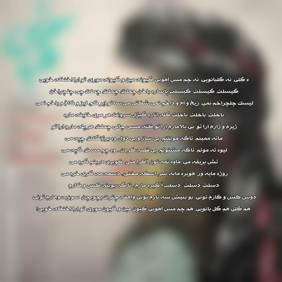 دانلود آهنگ لکی جدید حسین رضا اسدی به نام گلبانو