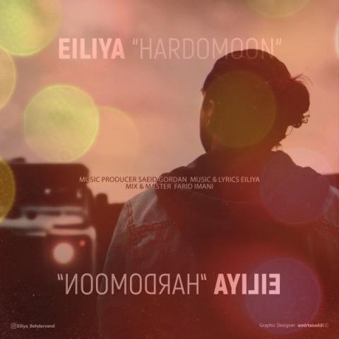 آهنگ هردومون از ایلیا | هردومون میدونیم چی گذشت میدونیم تقصیر دوتاییمون بوده