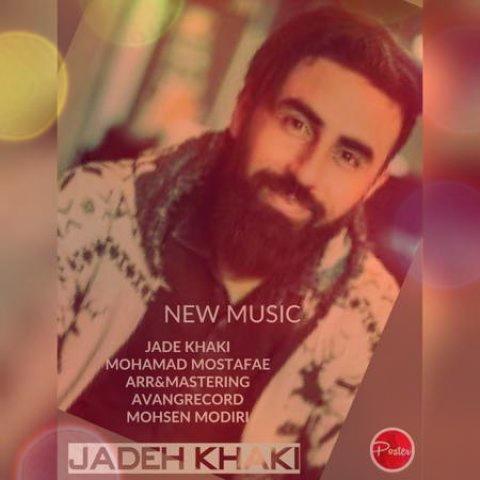 آهنگ جاده خاکی از محمد مصطفایی | با کی میری با کی میای شاد میری شاکی میای