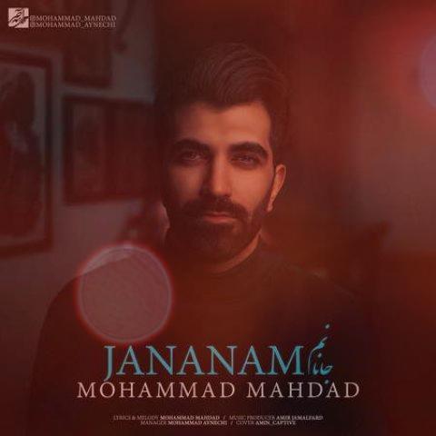 آهنگ جانانم از محمد مهداد | عشق همیشگیم برگرد به زندگیم