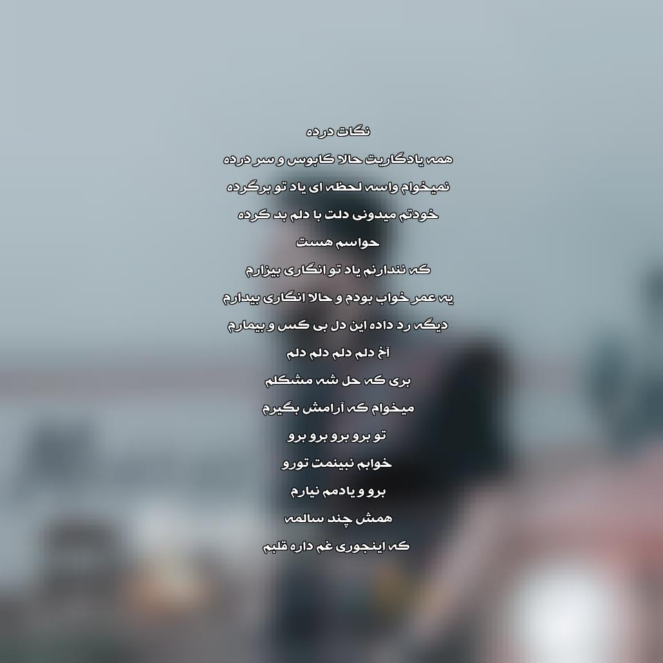 دانلود آهنگ جدید مهداد همایون پور به نام خوابم نبینمت تورو