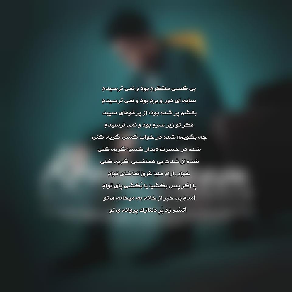 دانلود آهنگ جدید مسعود پناهنده به نام خواب آرام