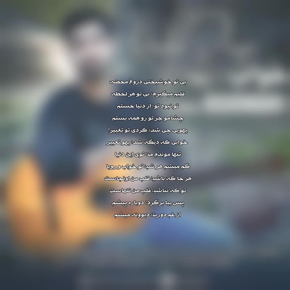 دانلود آهنگ جدید پیمان اصغری به نام خواب و رویا