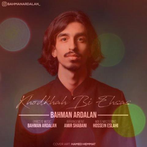 آهنگ خودخواه بی احساس از بهمن اردلان   چرا اشکام روی تو هیچ تاثیری نمیذاره