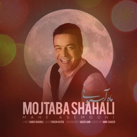 آهنگ ماه آسمونی از مجتبی شاه علی | ای رفیق دلم عشق من خوشگلم تو که بر میگردونی