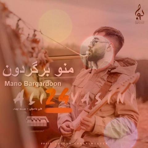 آهنگ منو برگردون از علی یاسینی | بیا دیگه حوصله دوری ندارم این من بی تو دیگه زوری ندارم