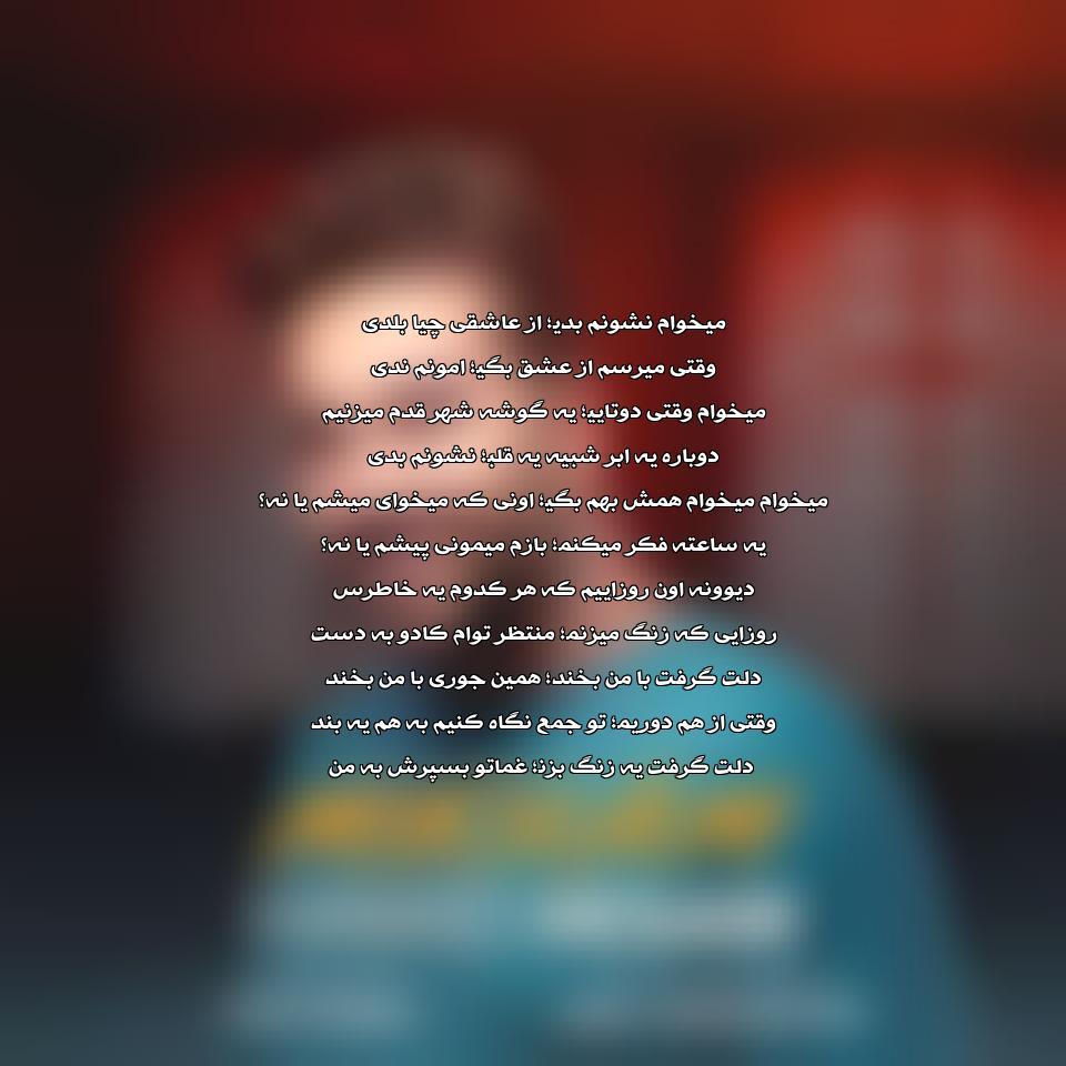 دانلود آهنگ جدید حمید حسام به نام میخوام