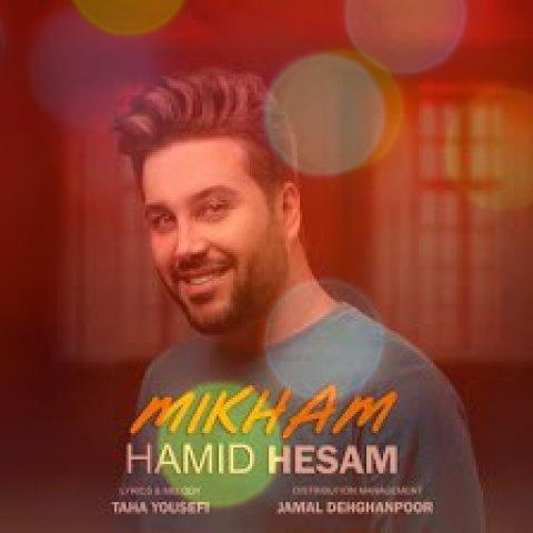آهنگ میخوام از حمید حسام   وقتی از هم دوریم تو جمع نگاه کنیم به هم یه بند