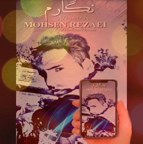 آهنگ نگارم از محسن رضایی | شیرینی و فرهادم طبیب دل بیمارم