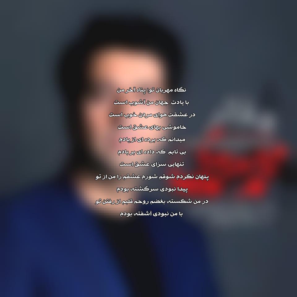 دانلود آهنگ جدید محمد معتمدی به نام پناه آخر