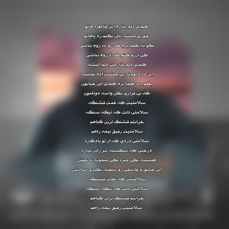 دانلود آلبوم جدید رضا صادقی به نام رد پا