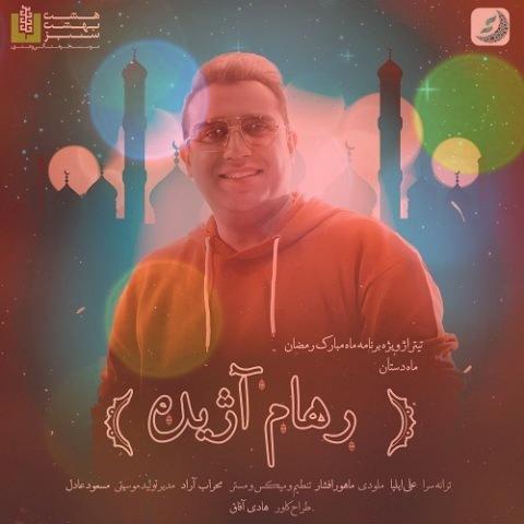 آهنگ ماه دستان از رهام آژیده ( تیتراژ برنامه ماه دستان در رمضان ۱۴۰۰ )