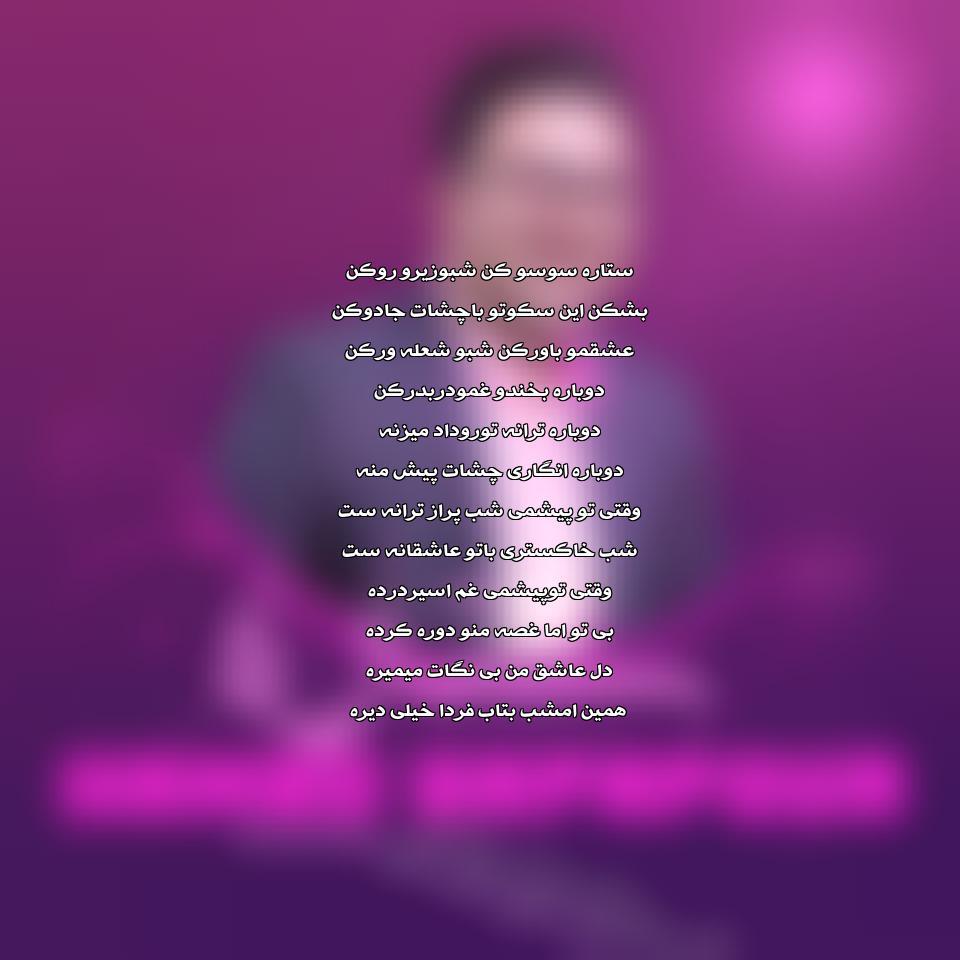 آهنگ جدید حامد صفاپور به نام ستاره
