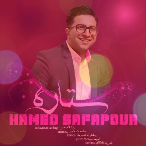 آهنگ ستاره از حامد صفاپور   ستاره سوسو کن شبوزیرو روکن