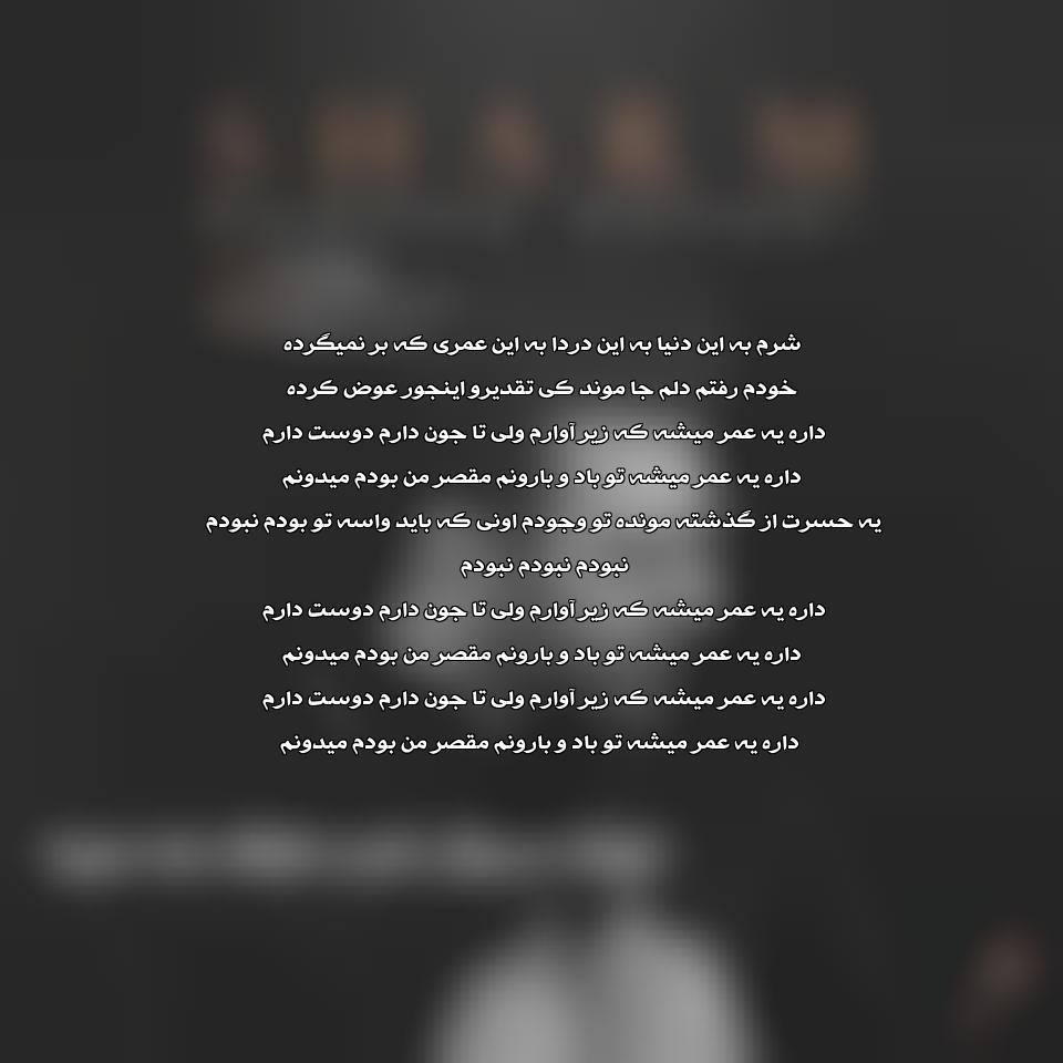 دانلود آهنگ تیتراژ سریال شرم از گرشا رضایی