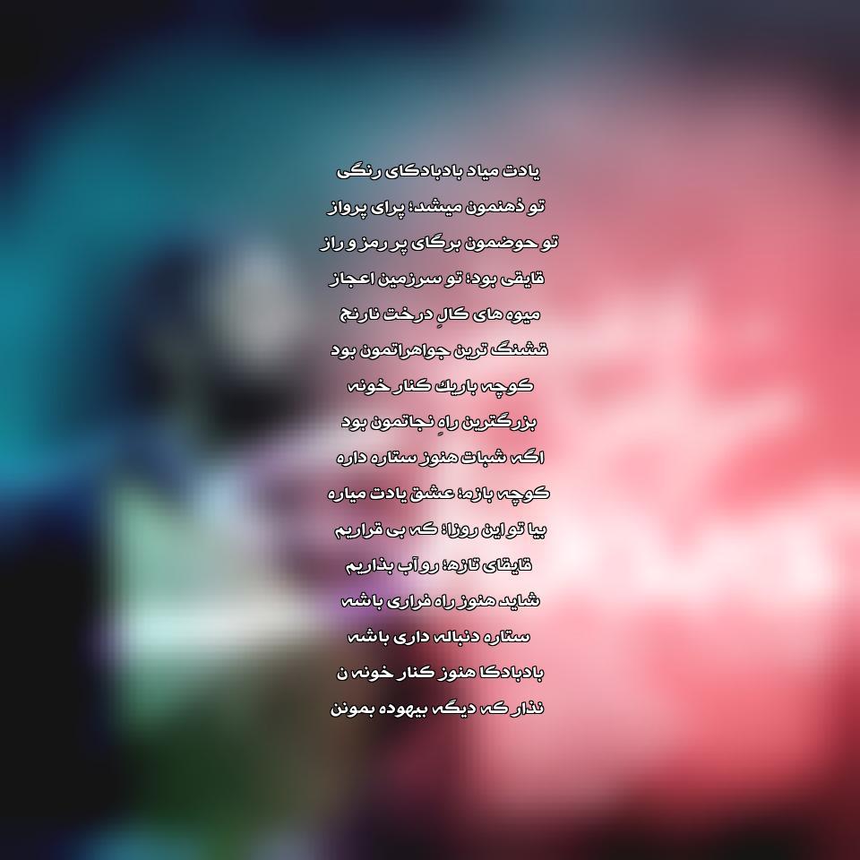دانلود آهنگ جدید شعرا به نام سرزمین اعجاز
