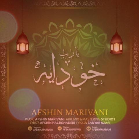 آهنگ کردی ماه رمضان به نام خدایه از افشین مریوانی