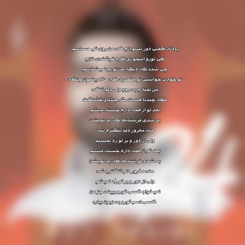 دانلود آهنگ جدید علی یاسینی به نام یادته