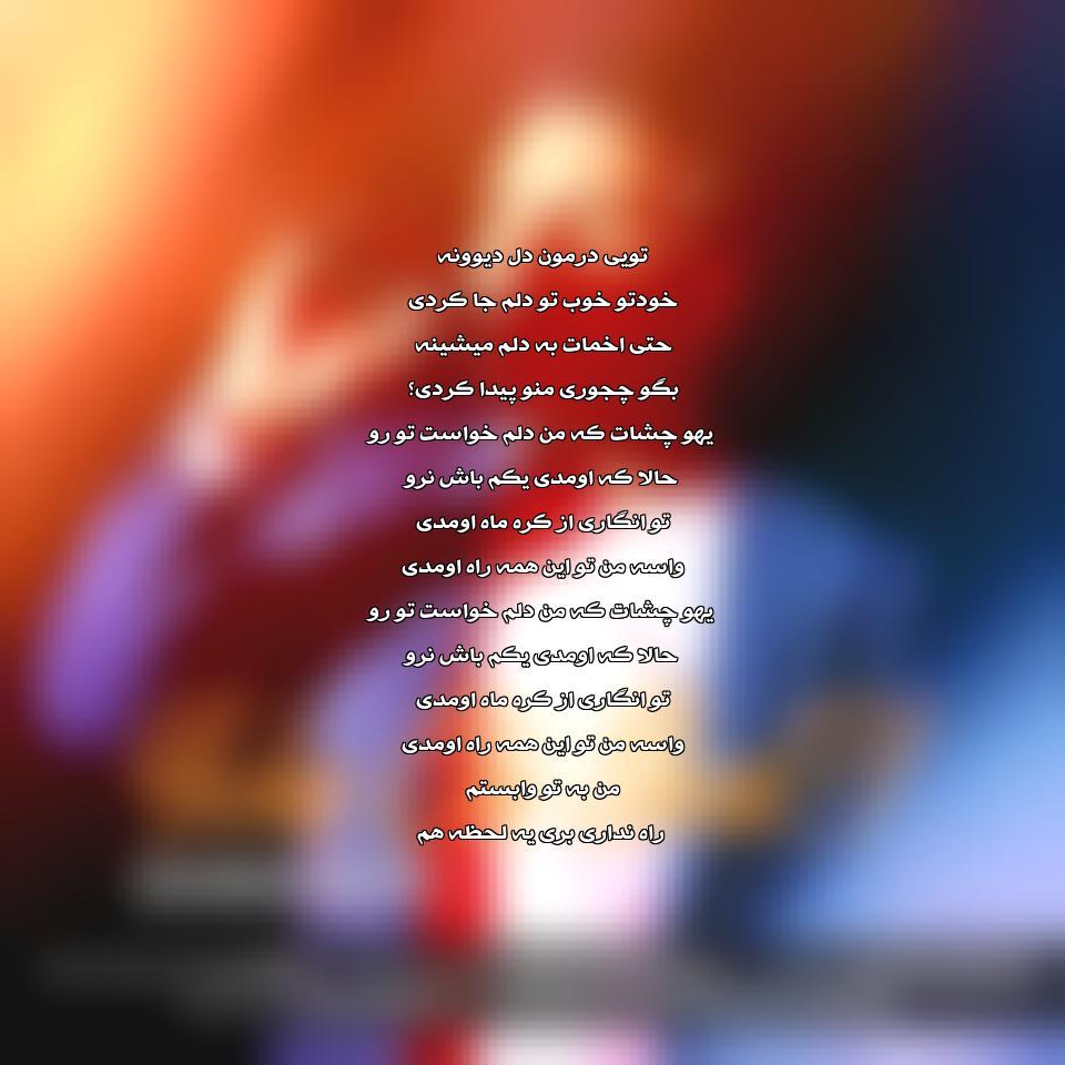 دانلود آهنگ جدید بهمن ندایی به نام یهو چی شد