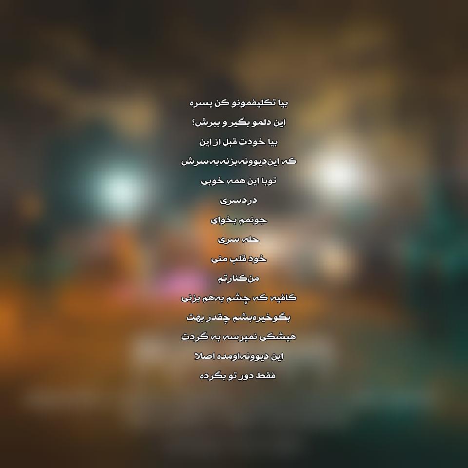 دانلود آهنگ جدید رضا رادان به نام یسره