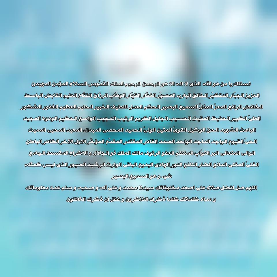 آهنگ اسم های خدا در ماه رمضان