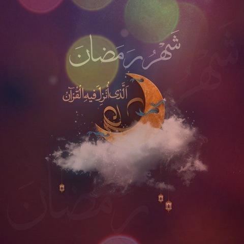 مناجات ماه رمضان صوتی
