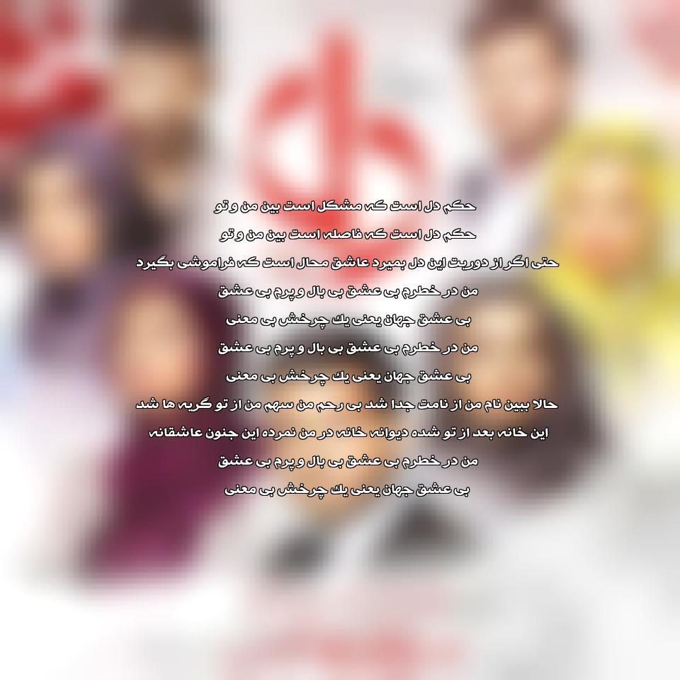 دانلود آهنگ تیتراژ سریال دل از رضا بهرام