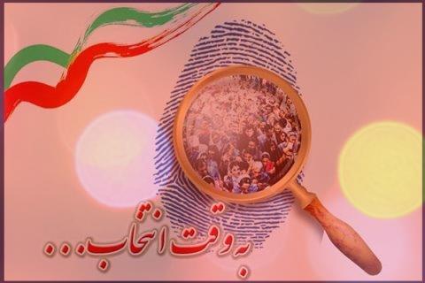 آهنگ انتخابات ایران از گروه الغدیر به نام به وقت انتخابات