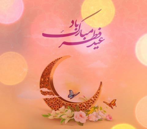 آهنگ بی کلام عید فطر
