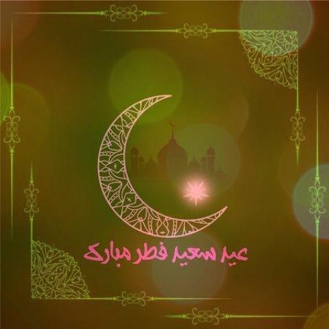 ۵ آهنگ عید فطر عربی صوتی   اهنگ عیدسعیدفطرمبارک