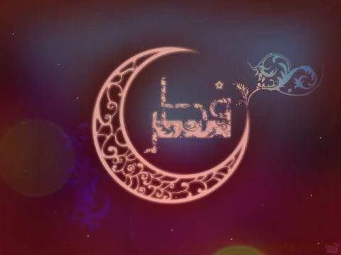 اهنگ عید فطر فارسی
