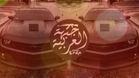 دانلود آهنگ بیس دار عربی خفن جدید