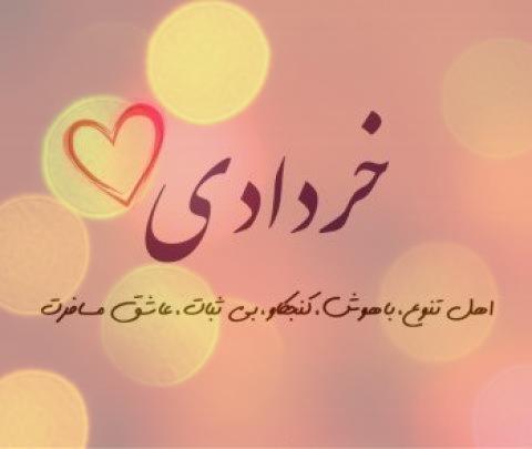 دانلود ۱۰ اهنگ دختر خرداد ماهی شاد