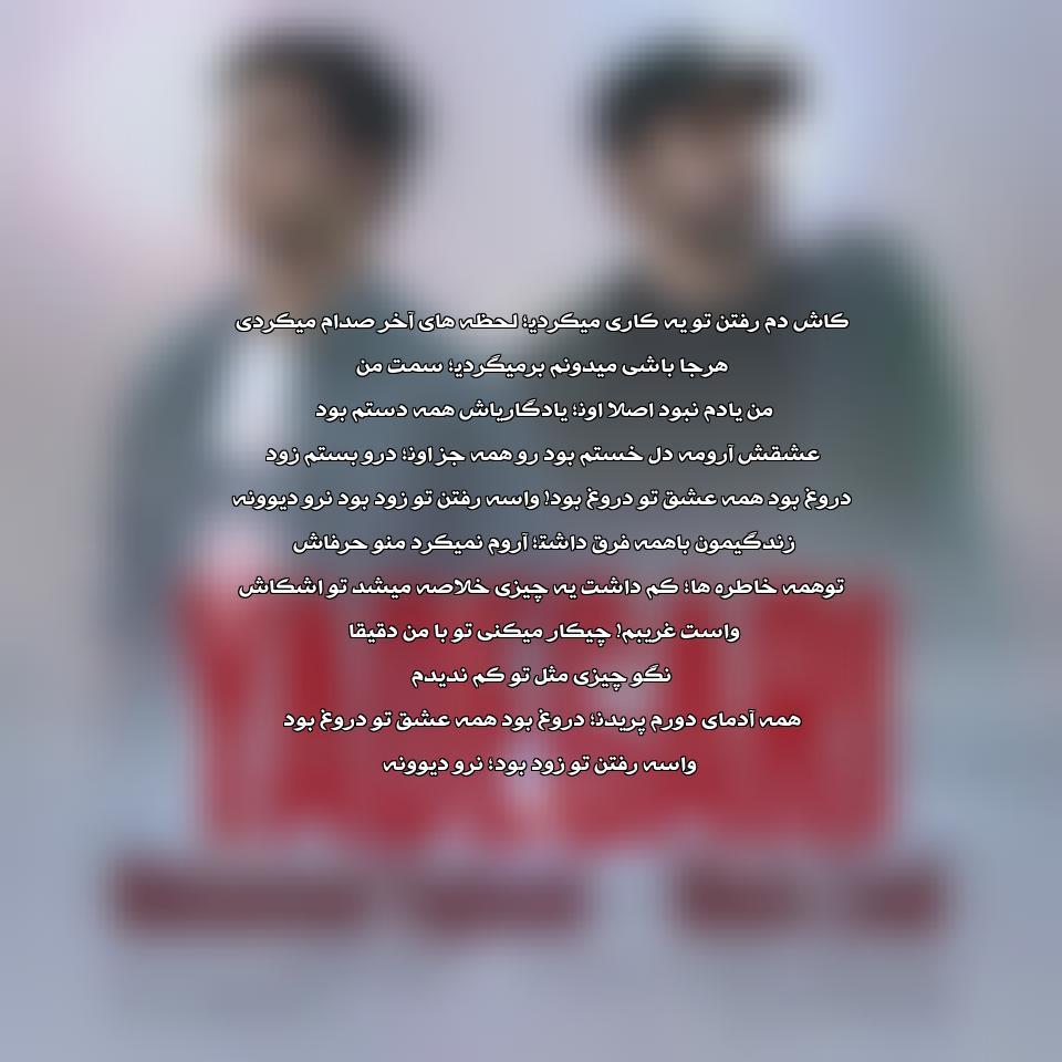 دانلود آهنگ جدید معین زندی و محمد یعقوبی به نام یادگاری