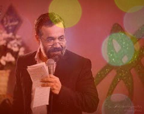 ۳ مولودی عید فطر محمود کریمی