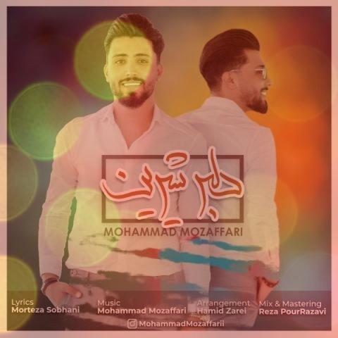 آهنگ دلبر شیرین از محمد مظفری   تو نوگل بهارُمی لپت مى بوسم