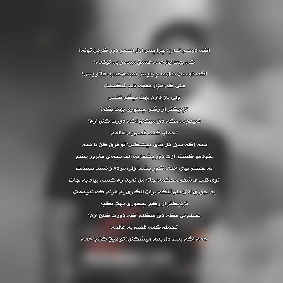 دانلود آهنگ جدید محمد لطفی به نام رگ