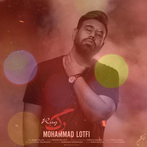 آهنگ رگ از محمد لطفی   نمیدونی مگه دق میکنم اگه دورت کنن ازم