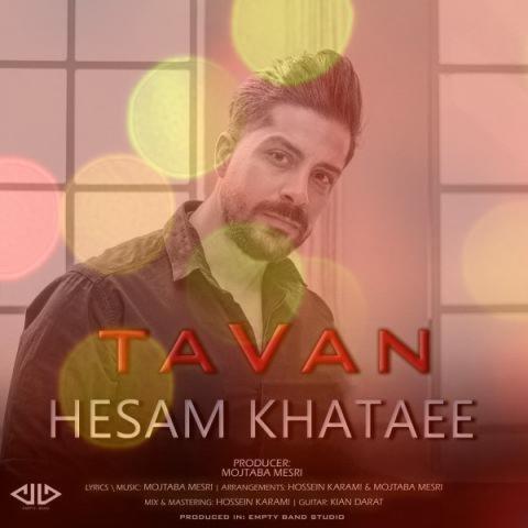 آهنگ تاوان از حسام ختایی   میگن که تلافی کرده ای وای