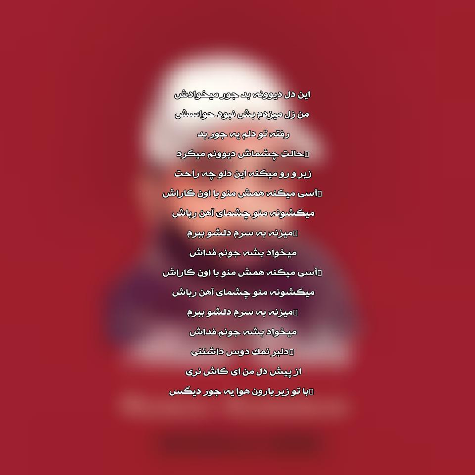 دانلود ریمیکس جدید محسن BJ به نام آهن ربا