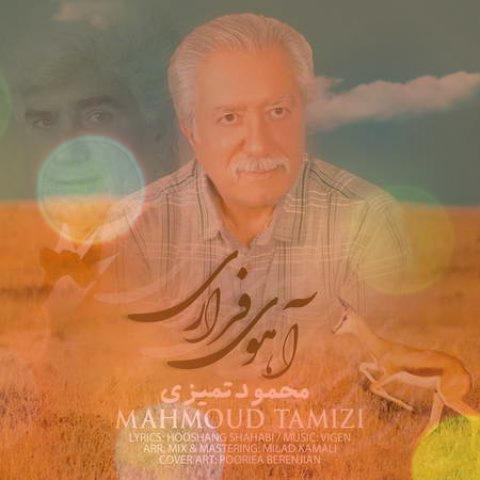 آهنگ آهوی فراری از محمود تمیزی | دردت به جونم ای خدا فدات کنم جون